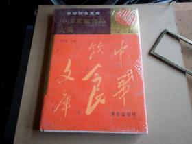 中华饮食文库:  中国米面食品大典  精装600册  库存书  原封   全新  内封皮原装订时靠上去了   后面版权图为参考。