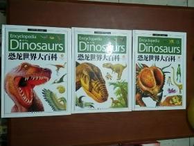 恐龙世界大百科(上中下册全 大16开精装 彩图版)