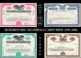 1958---72年美国《石膏公司老股票》一共八张合计价:(301)