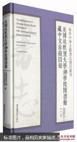海外中华古籍书志书目丛刊:美国埃默里大学神学院图书馆藏中文古籍目录