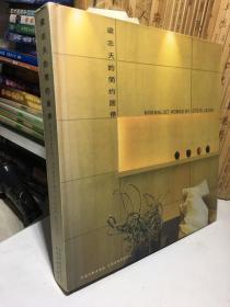 梁志天的简约居停:[中英文本]作者签名本