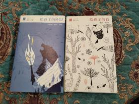 【签名本】北岛、食指、芒克三人签名《给孩子的诗》,北岛、刘慈欣、韩松签名《给孩子的科幻》两册合售