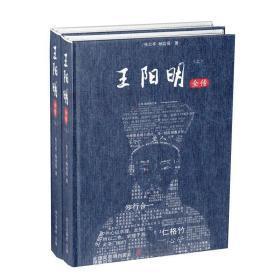 《王阳明全传》上下册)