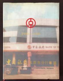 中国银行太原市分行年鉴 1990--1998