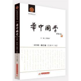 《华中国学》2019年·春之卷(总第十二卷)