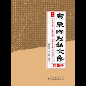 广东碑刻铭文集(第一卷)