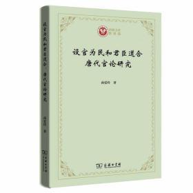 设官为民和君臣道合:唐代官论研究(西政文库)