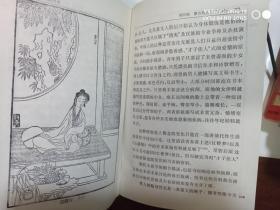 7册合售:刘达临3书 性与中国文化 中国古代性文化 中国性史图鉴 +高本汉 中国古代房内考+中国古代房室养生集要  两性社会学 女性的身体等