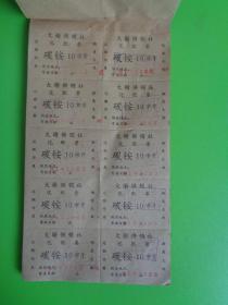 大榭供销社化肥票 碳铵10市斤(整版10小张)【大榭:现北仓区】