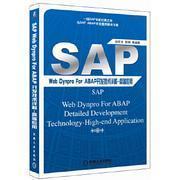 全新正版【正版新书】SAP Web Dynpro For ABAP开发技术详解 高端应用 孙
