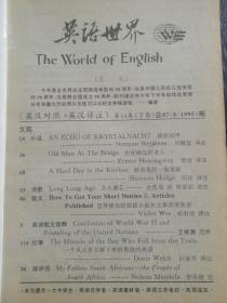《英语世界》(1995.8  总87期)