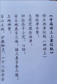 《寺庙动土上梁》民间经文宝忏科仪