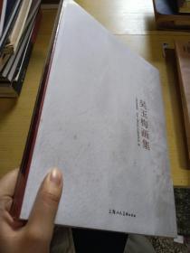 吴玉梅画集