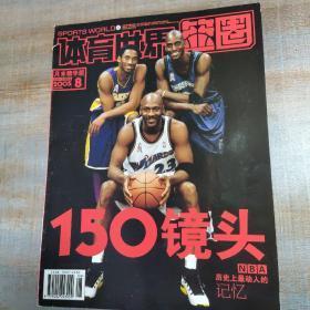 体育世界 篮圈:2005年第8月,月末精华版,总第480期(150镜头NBA历史上最动人的记忆)