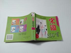 宋词300首(最新彩色注音版)