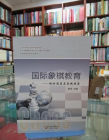 国际象棋教育 : 理论思考与实践探索