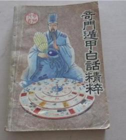 易经八卦相术相法《奇门遁甲白话精粹》收藏学习民族文化精髓