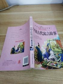 《中国古代寓言故事》 Q1
