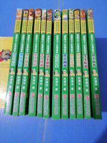郑渊洁十二生肖童话(全套12本合售)