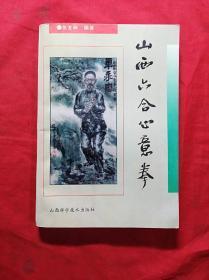 山西六合心意拳(1994年1版1印)