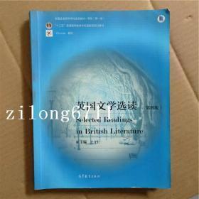 英国文学选读王守仁高等教育9787040405743
