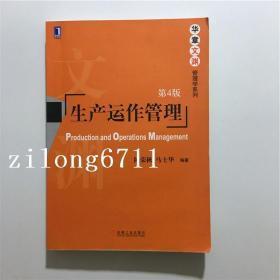 生产运作管理 陈荣秋 第四版 第4版 机械工业 9787111422938