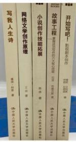开始写吧+写我人生诗+网络文学创作原理+小说创作技能拓展+故事工程 创意写作书系 中国人民大学出版社
