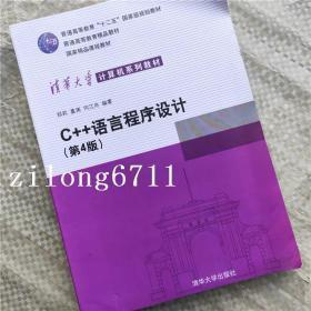 语言程序设计 第四版 郑莉 董江舟 清华大学出版社9787302227984