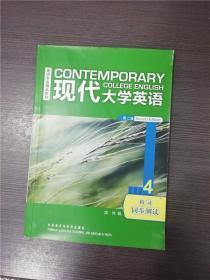 现代大学英语第二版精读4同步测试 国伟 外语教学与研究出版社 9787513527934
