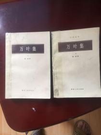 万叶集( 诗苑译林 )
