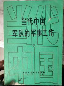当代中国丛书《当代中国军队的军事工作 下》