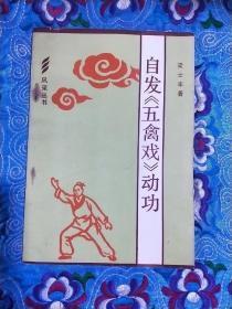 自发《五禽戏》动功 梁士丰著 广东人民出版社 武术类 有现货