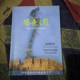 腾飞之龙————中国古生物专辑 《自然科学进展》特刊 第11卷 增刊