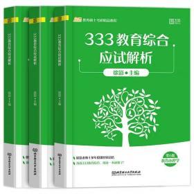 2021凯程333教育综合应试解析    徐影考研教育学原理心理学教育史专业硕士考试用书