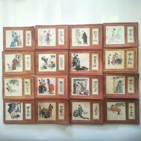 连环画:红楼梦(1-16册全)