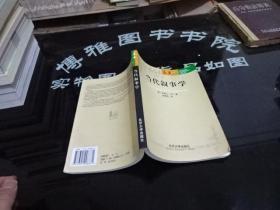 当代叙事学 北京大学出版社   正版 实物图  货号30-2