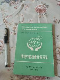 环境中的痕量元素污染