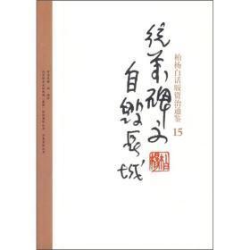 柏杨白话版资治通鉴( 15)-统万碑文·自毁长城