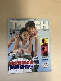 张国荣 Twins  Touch 2003年杂志 拍前私信确认