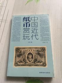 中国近代纸币赏玩(续编)(全新未拆封)
