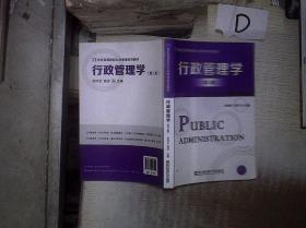 行政管理学(第3版)/  。