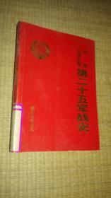 中国工农红军第二十五军战史