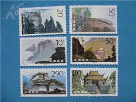 九华胜境(1套6枚全)邮票