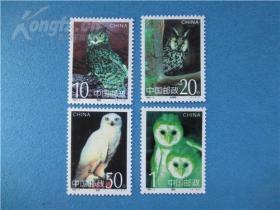 鸮(1套4枚)邮票