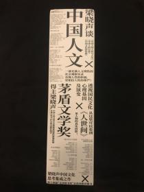 茅盾文学奖得主梁晓声签名   梁晓声谈中国人文 一套3册
