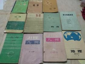 七八十年代老课本(物理3本  化学3本  几何三本  地理一本  语文基础知识一本)