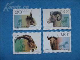 野羊(1套4枚)邮票