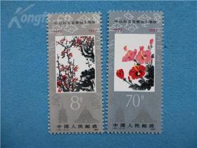 中日邦交正常化十周年(1套2枚)邮票