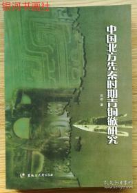 中国北方先秦时期青铜镞研究