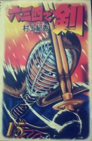 剑击小灵精 / 六三四之剑 第15册   村上纪香·作品  漫画